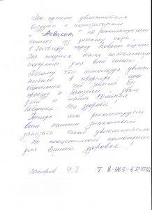 zakirov-150