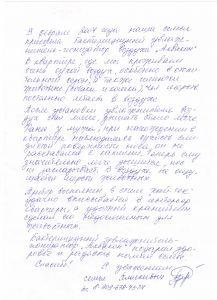 plaskeev-150