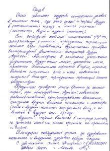 tichenko-150